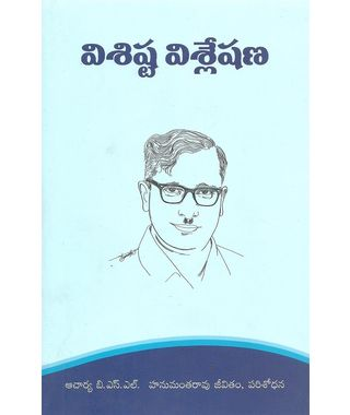 Visista Vishleshana