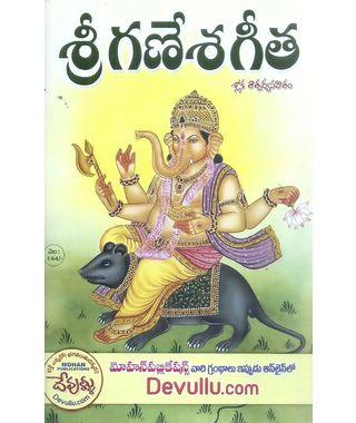 Sri Ganeshageetha Sloka Tatvaryasahitham