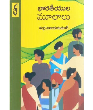 Bharathiyula Mulaalu