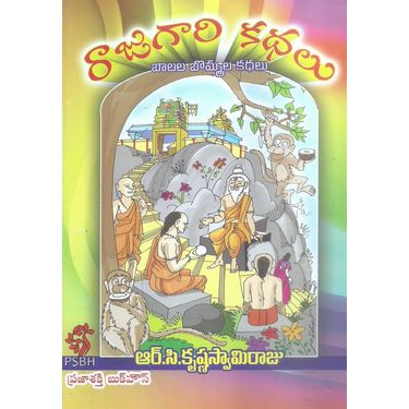 Raju Gari Kathalu