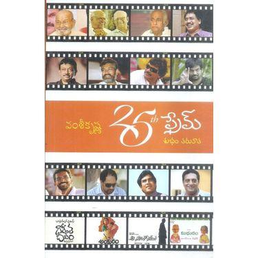 25th Frame Subham Taruvata