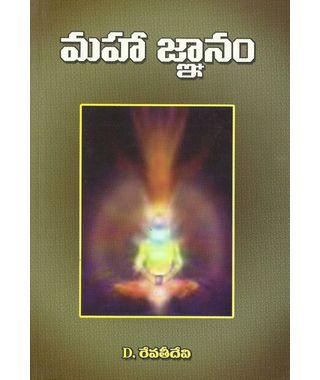 Maha Gnanam