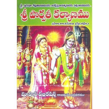 Sri Parvathi kalyanamu