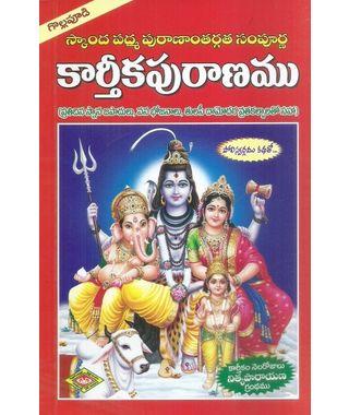 Karthika Puranamu