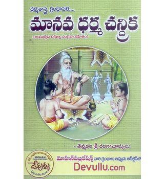 Manava Dharma Chandrika