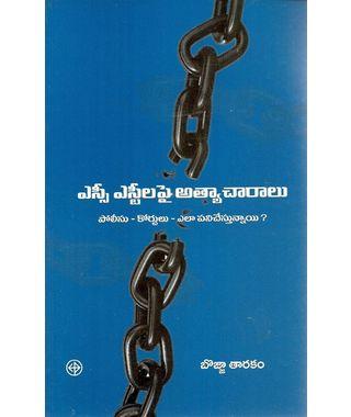 SC ST lapai Athyacharalu