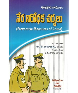 Preventive Measures Of Crime