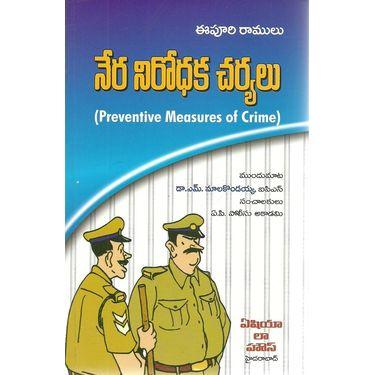 Preventive Measures Of Crime