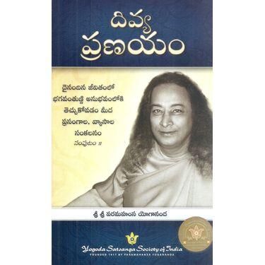 Divya Pranayam