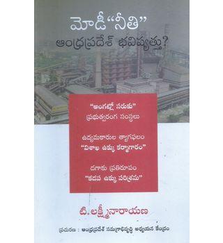 "Modi"" Nithi"" Andhrapradesh Bhavishyattu"