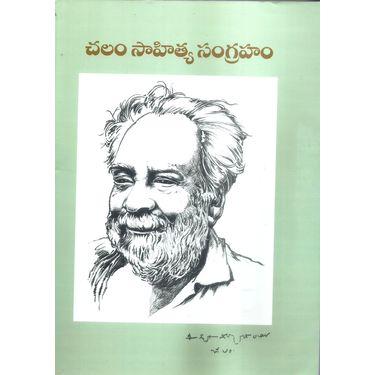 Chalam Sahitya Sangraham
