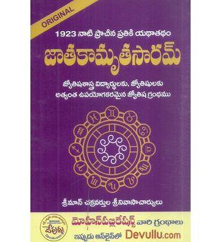 1923 Nati Prachina Prathiki Yadhathadam Jathakamruthasaram