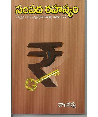 Sampadha Rahasyam