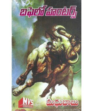 Madhu Babu Detective Novel Sets