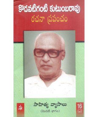 Kodavatiganti kutumbarao Rachana Prapancham (volume16A- First Part)