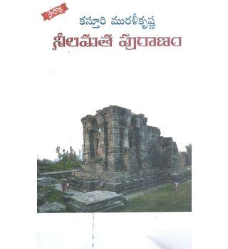 Nilamatha Puranam