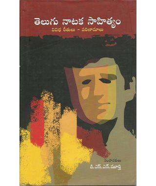 Telugu Nataka Sahithyam