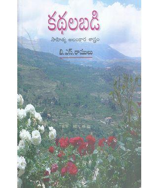 Kathalabadi Sahitya Alankara Sastram
