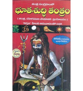 Bhuthasuddi Tantram