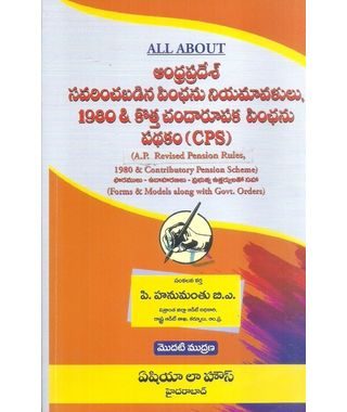 A P Revised Pension Rules, 1980 & Contributory Pension Scheme