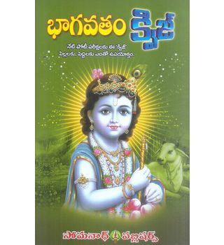 Bhagavatham Quiz