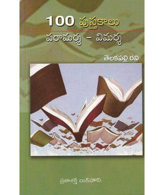100 Pusthakalu