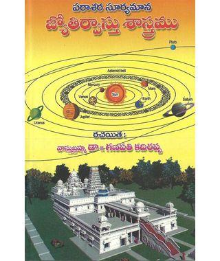 Jyothirvastu Sastram