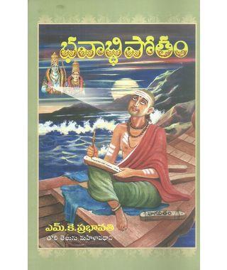Bhavabdhipotam