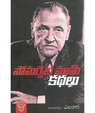 Somerset Maugham Kadhalu