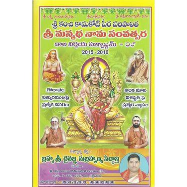 Sri Manmadha Nama Samvatsara Kaala Nirnaya Panchangam 2015- 2016