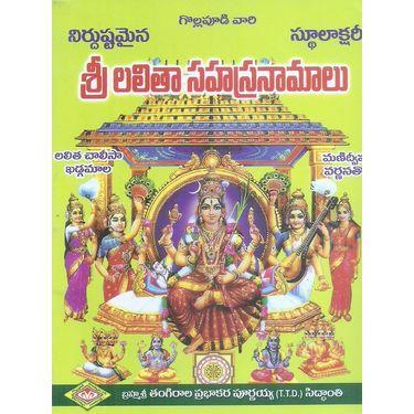 Sri Lalitha Sahasranamalu