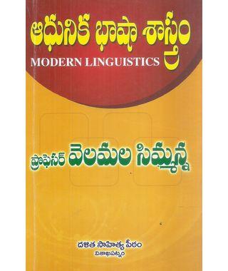 Adhunika Basha Sastram