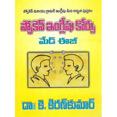 Spoken English Made Easy, Communication Skills