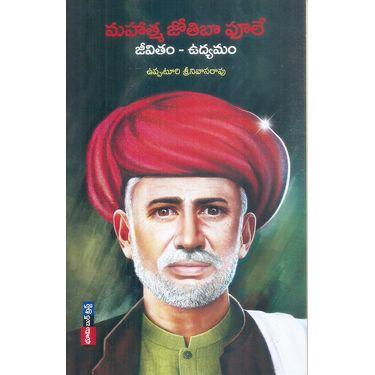 Mahatma Jyothiba Pule
