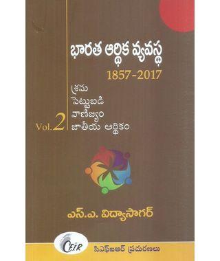 Bharata Ardika Vyavastha 1857- 2017 (part- 2)