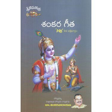 Shankara Geetha