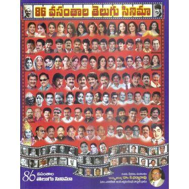86 Vasanthala Telugu Cinema