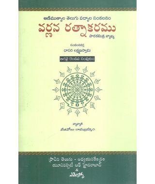 Varnana Ratnakaramu 22