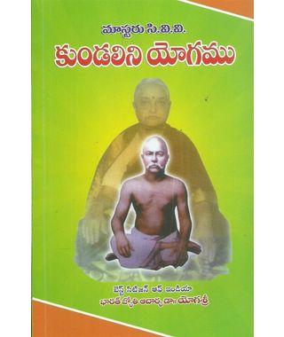 Master CVV Kundalini Yogam