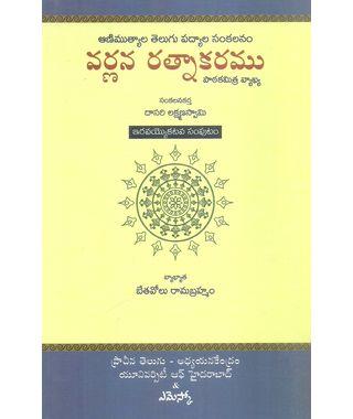 Varnana Ratnakaramu 21