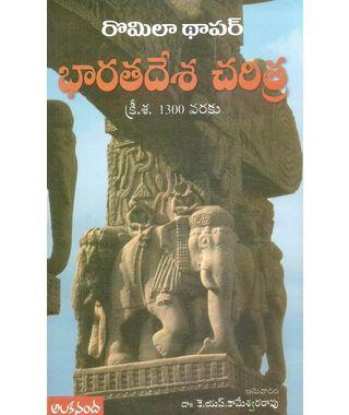 Romila Thapar Bharatadesa Charitra