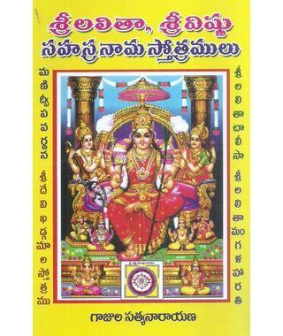 Sri Lalitha Sri Vishnu Sahasranama Sthotramulu
