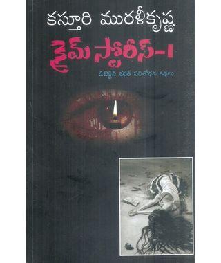 Crime Stories- 1 Detective Sarath Parishodhana Kathalu
