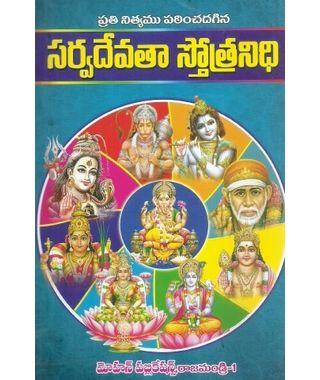 Sarvadevatha Sthothranidhi