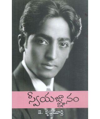 Sweeya Jnanam