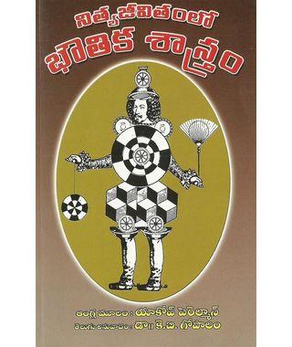 Nitya Jeevitham Lo Bhouthika Sastram