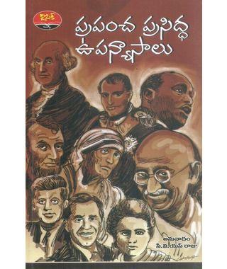 Prapancha Prasiddha Upanyasalu