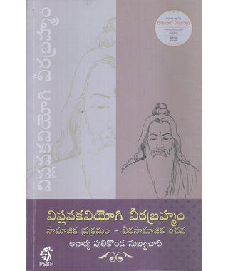 Viplavakaviyogi Veerabrahmam Saamajika Prakramam- Veerasaamaajika Rachana