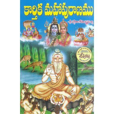 Karthika Mahapuranamu