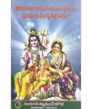 Shodasa (16) Somavara Vratham Sri Umaamaheswara Vrathamu